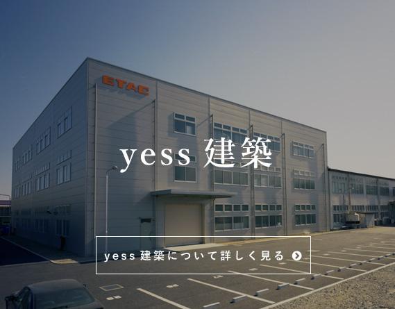 yess建築 yess建築について詳しくみる