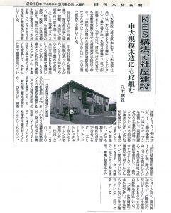 日刊木材新聞に掲載されました!