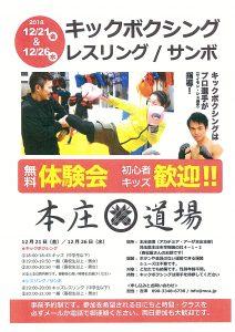 キックボクシング/レスリング/サンボ体験