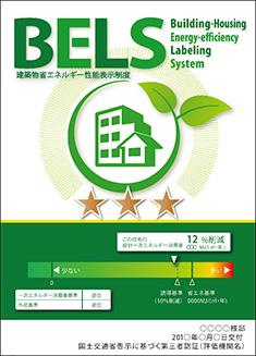 標準仕様7/ 全棟でBELSの評価認定