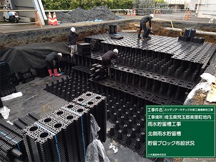 浸透ブロック工程