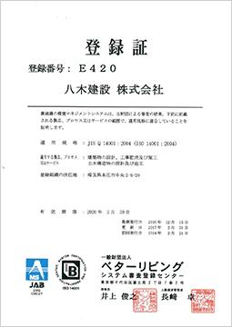 ISO登録証①