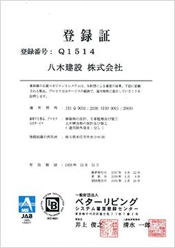 ISO登録証②