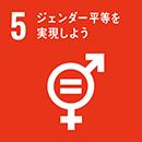 5.ジエンダー平等を実現しよう