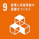9.産業と技術革新の基礎をつくろう