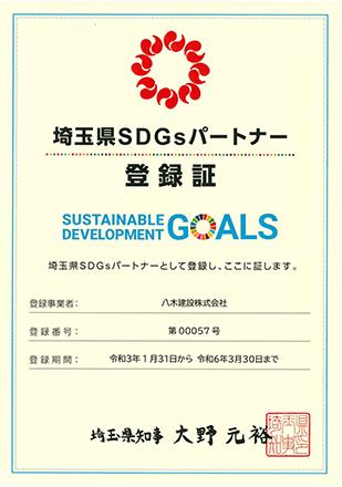 埼玉県SDGsパートナー 登録証
