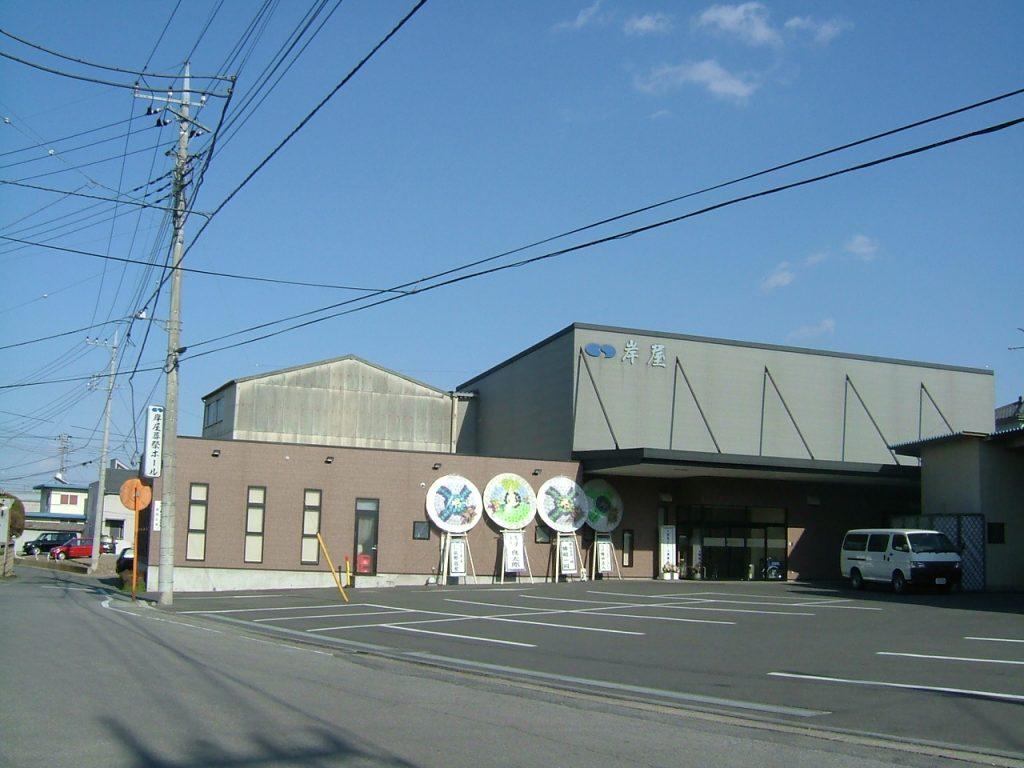 (株)岸屋 岸屋葬祭ホール