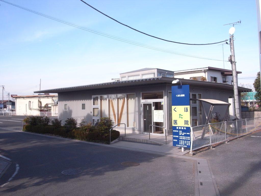 くぼた医院